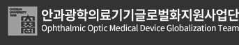 조선대학교 안과광학의료기기글로벌화지원사업단